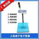 报警台秤100公斤10g高精度工业秤打印电子称