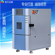 SMB-36PF-上海控温控湿箱直接生产厂家