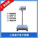 打印品名重量时间电子秤100kg标签打印台秤