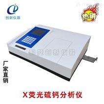 X荧光油品硫分析仪 硫含量分析检测仪器