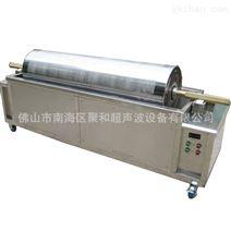 印刷辊/ 陶瓷辊/涂布辊/网纹辊超声波清洗机