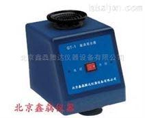 QT-1旋涡混合器(连续\点动)