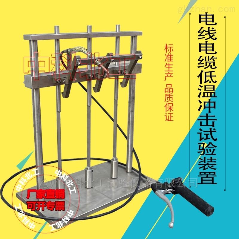 电线电缆低温冲击试验装置