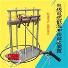 電線電纜低溫沖擊試驗裝置