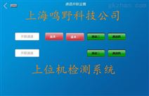 上海PLC上位機數據采集軟件編寫