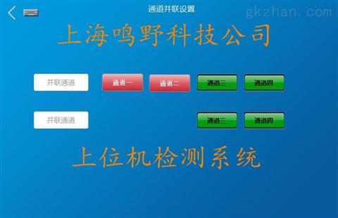 自动化监控上位机系统软件设计