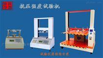 高靈敏度中小型紙箱抗壓試驗機