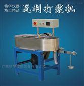 变频调速瓦利打浆机造纸纸浆打浆仪搅拌机
