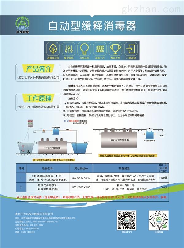 云南省红河哈尼族彝族自治州小型医院污水处理设备小型医疗污水处理设施智能控制