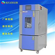 SMB-150PF-D-恒温恒湿试验箱温湿度设备150升-20~150度