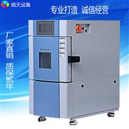 SMA-50PF-可程式恒温恒湿试验箱 非标机定制