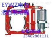 EYWZ电力液压鼓式制动器