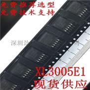 XL3005E1 LED恒流驱动器电源IC