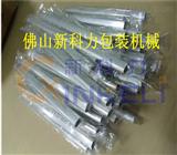 广东护栏铝材包装机