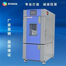 恒温恒湿气候试验箱耐温湿度机