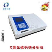 X荧光测硫仪/荧光分析仪器/热电厂煤炭检测仪器