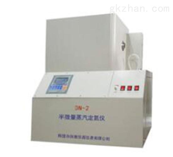 半微量蒸汽定氮仪/煤炭氮含量分析检测仪器