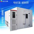 稳定性步入式高低温试验箱