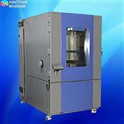 THE-1000PF-高低温湿热试验箱负70到150度 高雅蓝色版