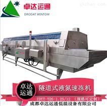 广东海鲜液氮速冻机