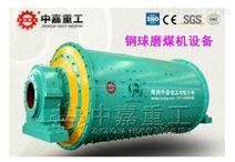 煤粉生产设备中嘉钢球磨煤机