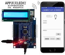 51单片机串口WiF无线模块i物联网开发套件