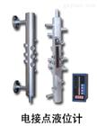 锅炉水位测量用电接点液位计TK-UDZ系列