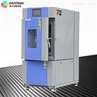 80L-70℃高低温恒定湿热机生产厂商