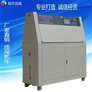 程式紫外光加速耐候试验箱
