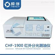 CHF-1900-红外分光测油仪
