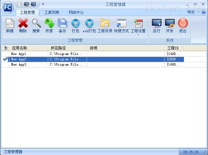 环保检测数据库 DAS v6.5
