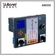 ASD320-安科瑞ASD320高压开关柜温度测控装置