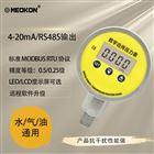 MD-S560R上海铭控:RS485通讯数字压力表