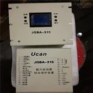 JGBA-315磁力启动器综合保护装置