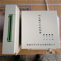 YK永磁开关控制器-济源华 宇