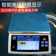 ZF-A7可记录记忆储存称重数据标签打印电子秤
