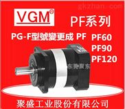 PF90L1-10-19-70-Y台湾聚盛VGM行星减速机