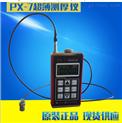 济宁儒佳供应   美国达高特        PX-7超声波测厚仪