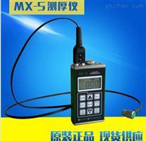 MX-5DL超声波測厚儀