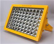 BAT53加油站LED防爆灯 LED防爆投光灯