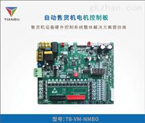 自动售货机配件:电机驱动板控制板440货道