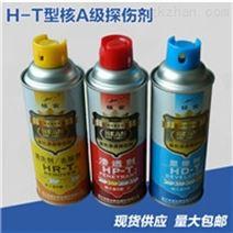 H-ST型著色滲透探傷劑
