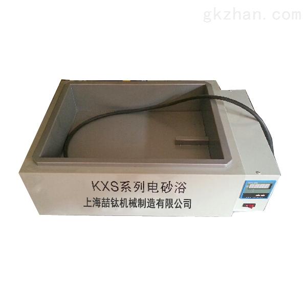 KXS-2.4电砂浴美观