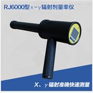 RJ6000型х-γ辐射剂量率仪