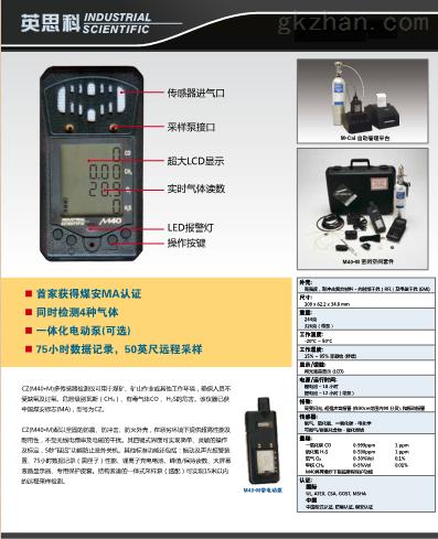 各类恶劣环境用便携式四合一气体检测仪