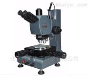 精密测量显微镜(数显式)