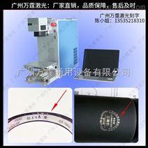 一体便携式光纤激光打标机|金属激光镭射机(万霆厂家批发)