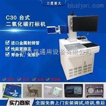 10瓦美国进口CO2激光打码机|非金属激光镭雕机(万霆厂家批发) 修改
