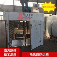 厂家低价定制热风循环烘箱 恒温烘箱