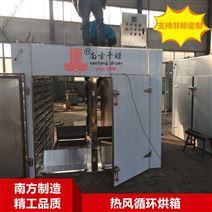 山药片热风循环烘箱 蒸汽电热恒温烘箱